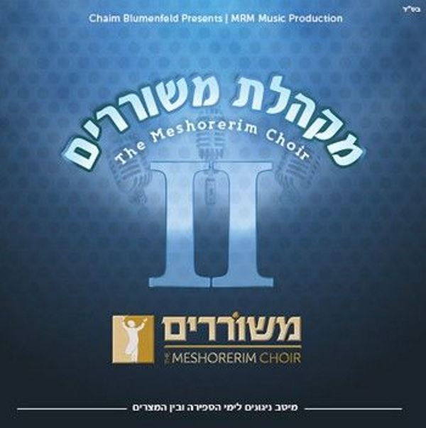 The Meshorerim Choir - 2 (CD)