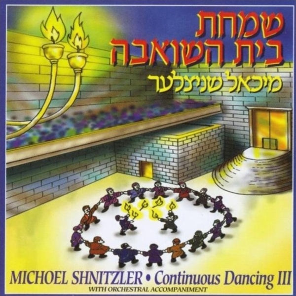 Continuous Dancing 3: Simchas Bais Hashoeivah (CD)
