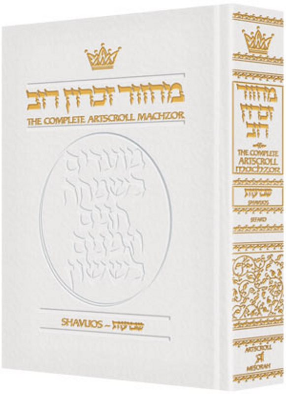 Artscroll Classic Hebrew-English Machzor: Shavuos - White Leather
