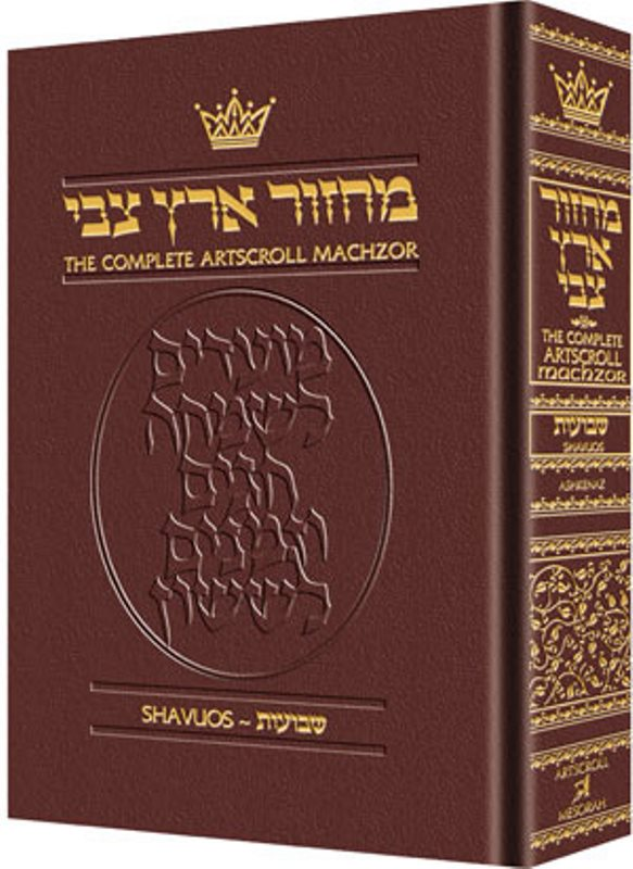 Artscroll Classic Hebrew-English Machzor: Shavuos - Maroon Leather