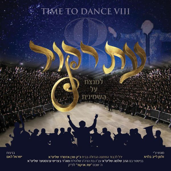 Time To Dance 8 - עת רקוד (CD)