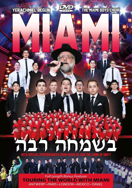 Miami Besimchah Rabah (DVD)