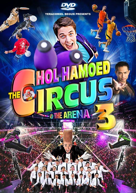 The Chol Hamoed Circus 3 (DVD)
