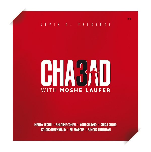 Chabad 3 With Moshe Laufer (CD)