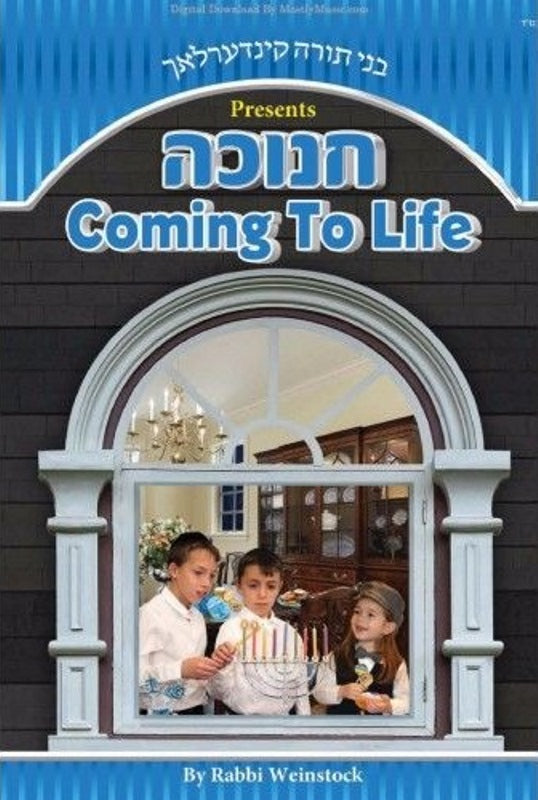 Chanukah Coming To Life (CD & Book)