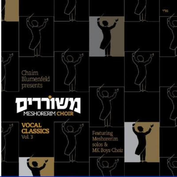 The Meshorerim Choir 3 (CD)