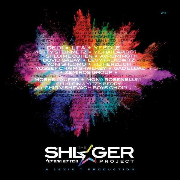 The Shlager Project (CD)