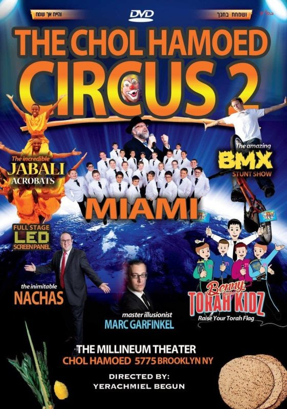 The Chol Hamoed Circus 2 (DVD)