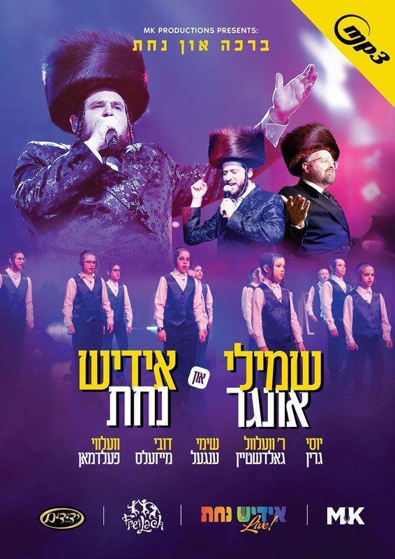 Bracha & Nachas (MP3)