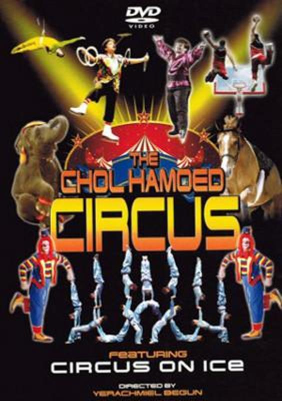 The Chol Hamoed Circus (DVD)