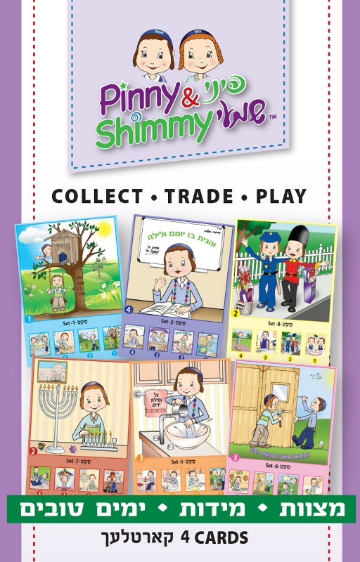 Pinny and Shimmy Trading Cards 4 Pack