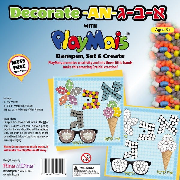 Playmais Decorate: An Alef Bais Gimmel