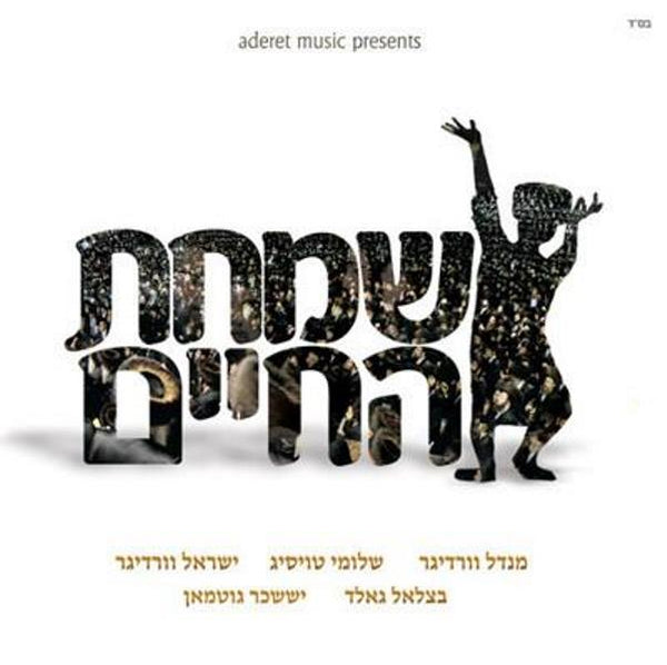 Simchas Hachaim Publishing 1 (CD)