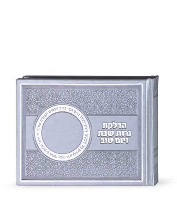 Shabbos Candle Lighting: Album - Silver