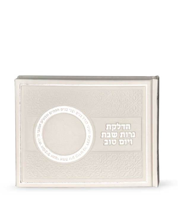 Shabbos Candle Lighting: Album - Cream