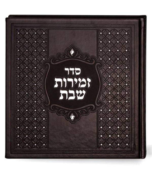 Zemiros Shabbos Square With Swarovski - Brown