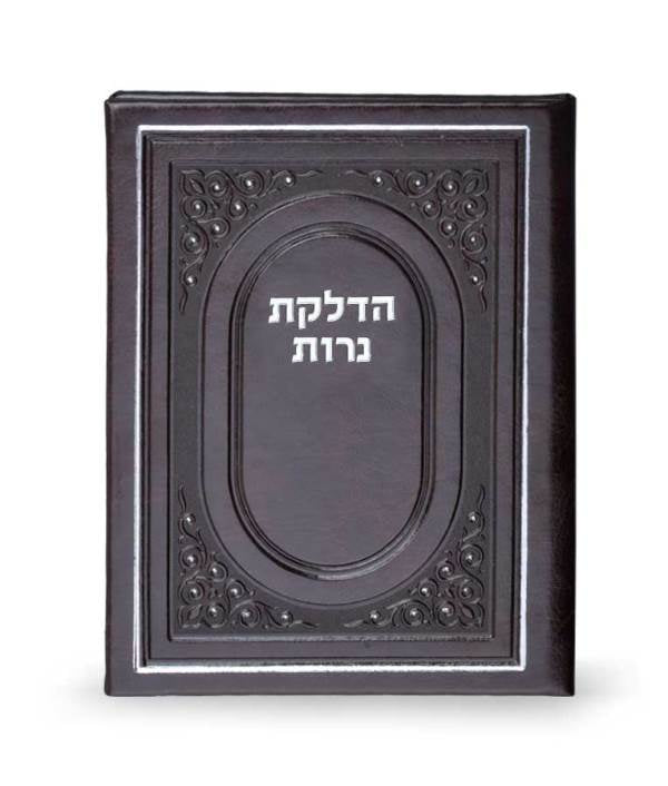Shabbos Candle Lighting: Faux Leather - Brown