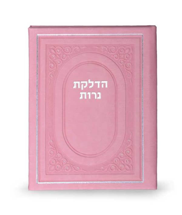 Shabbos Candle Lighting: Faux Leather - Pink