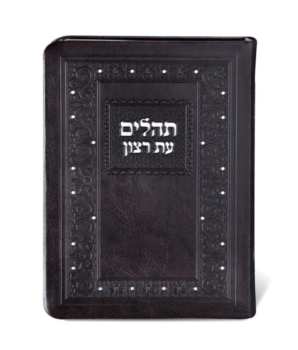 Tehillim Eis Ratzon Faux Leather Softcover - Brown