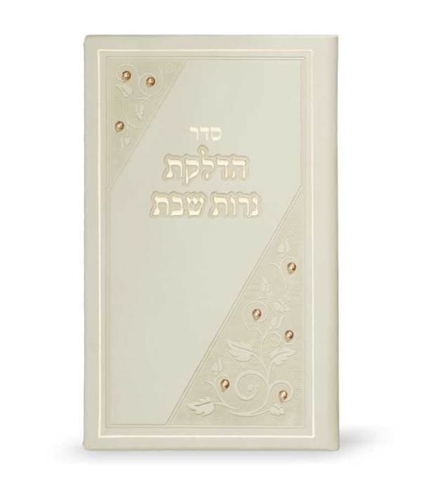 Shabbos Candle Lighting: Elongated with Swarovski Crystals - Cream