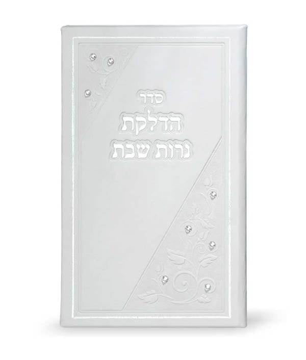 Shabbos Candle Lighting: Elongated with Swarovski Crystals - White