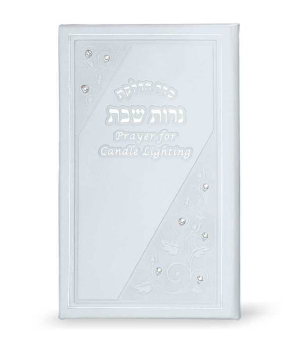 Shabbos Candle Lighting: Hebrew/English Elongated with Swarovski Crystals - White
