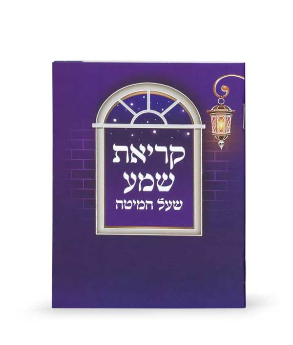 Krias Shema - Laminated - Purple