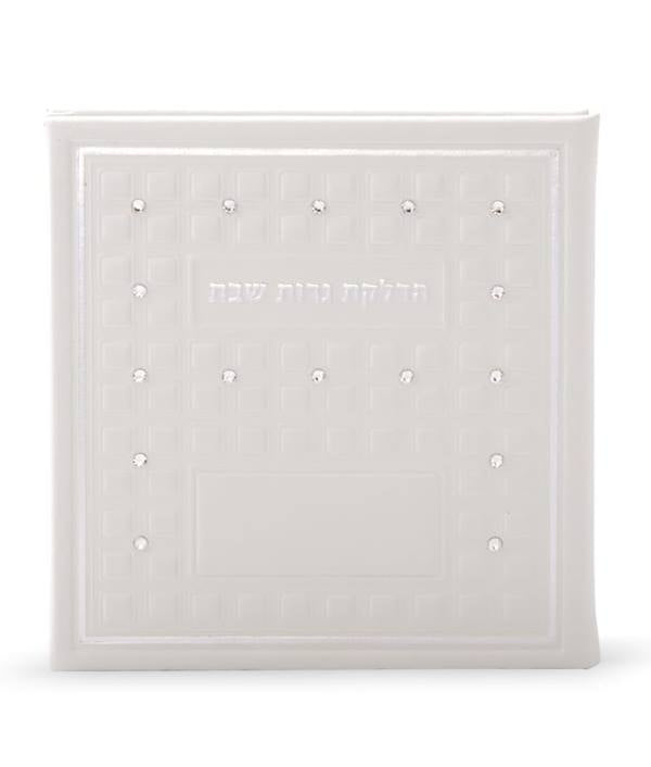 Shabbos Candle Lighting: Square With Swarovski Crystals - White