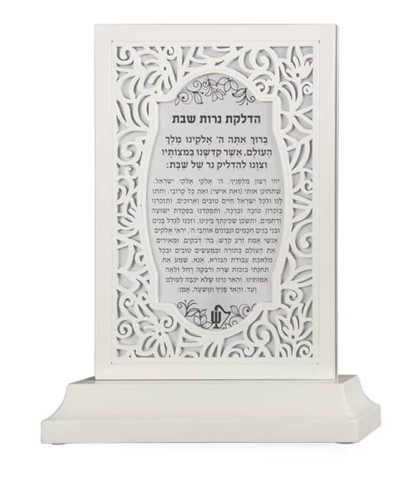 Shabbos Candle Lighting & Kiddush Wooden Stand - White