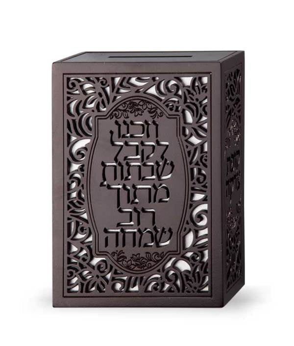 Tzedakah Box: Laser Cut Vezakeinu Design - Brown