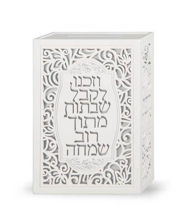 Tzedakah Box: Laser Cut Vezakeinu Design - White