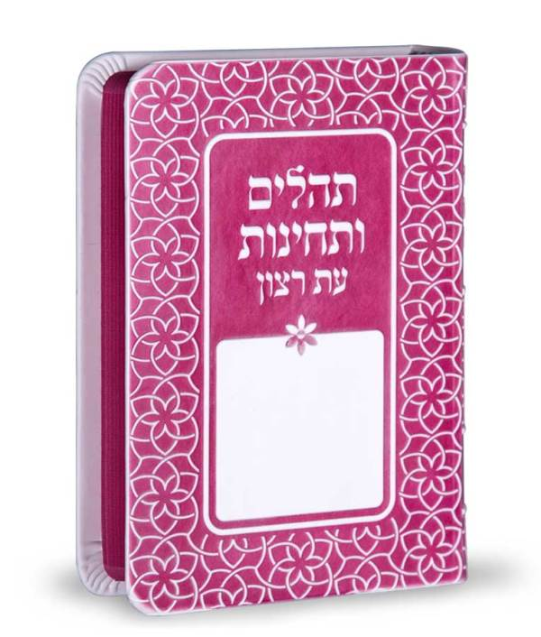 Tehillim & Techinos Eis Ratzon Rainbow Model Faux Leather - Pink