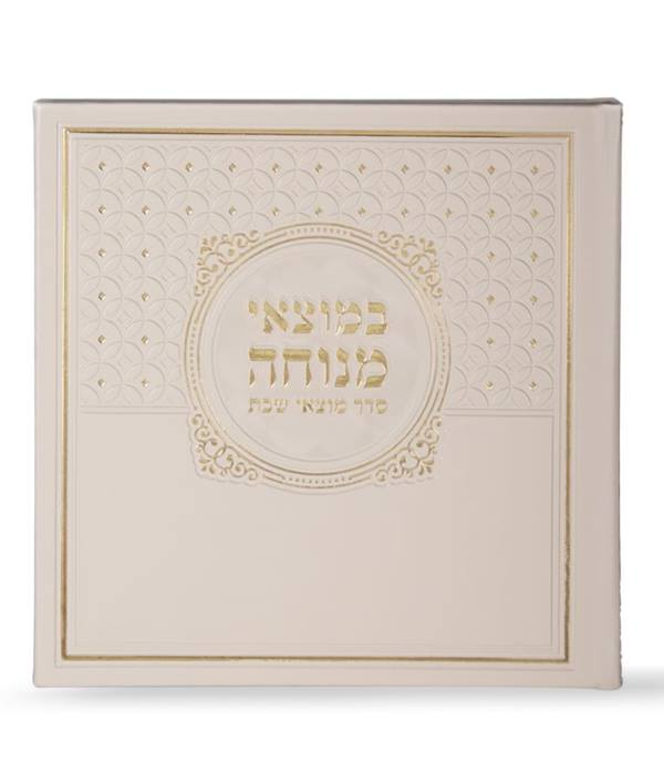 Seder Motzei Shabbos - Faux Leather - Cream