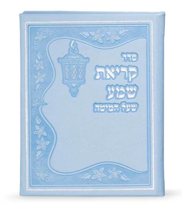 Krias Shema Faux Leather: Hardcover - Light Blue
