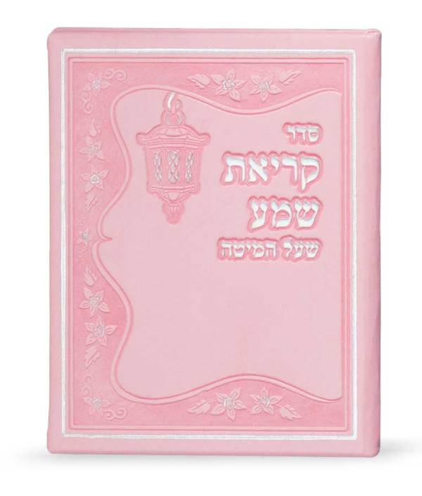 Krias Shema Faux Leather: Hardcover - Light Pink