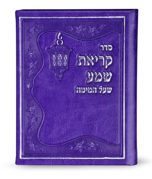 Krias Shema Faux Leather: Hardcover - Purple