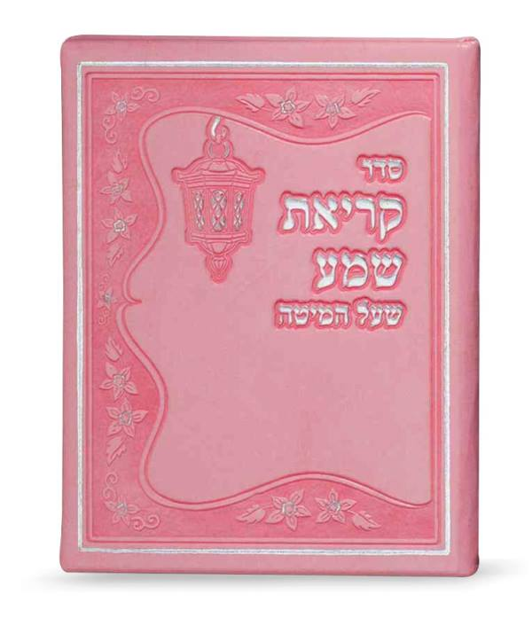 Krias Shema Faux Leather: Hardcover - Pink