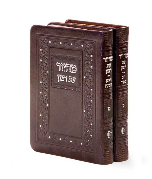 Machzor Set: Yamim Noraim - Softcover Faux Leather - Brown