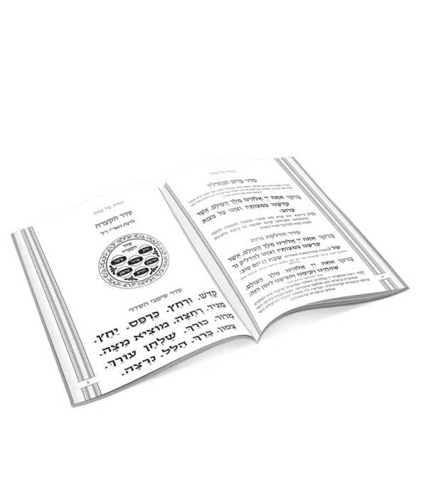 Leather Haggadah Set - 6 Haggadahs with Holder - Brown