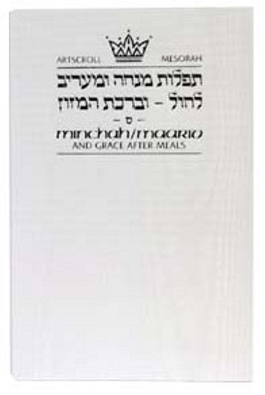 Artscroll Classic Hebrew-English Mincha/Maariv: Ashkenaz - Pocket Size (White Stamped)