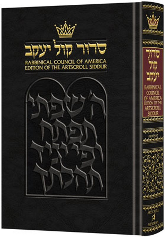 Artscroll Classic Hebrew-English Siddur: RCA - Ashkenaz - Full Size - Hardcover