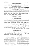 Synagogue Edition of The Complete Artscroll Siddur - Ashkenaz