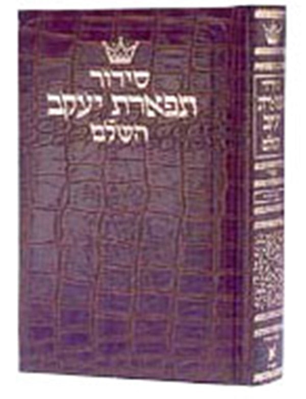 Artscroll Hebrew Siddur Tiferes Yaakov - Alligator Leather