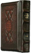 Artscroll Hebrew Siddur Tiferes Yaakov: Sefard - Pocket Size - Two Tone Yerushalayim Leather