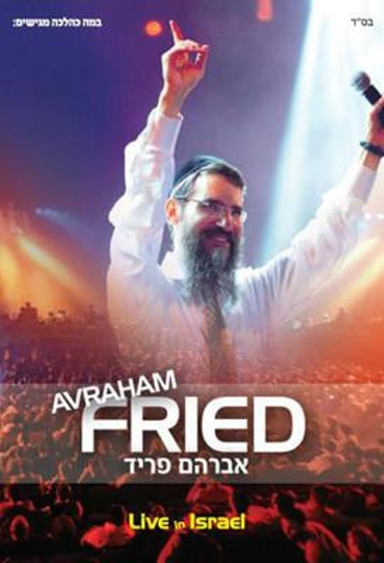 Avraham Fried Live In Israel (DVD)