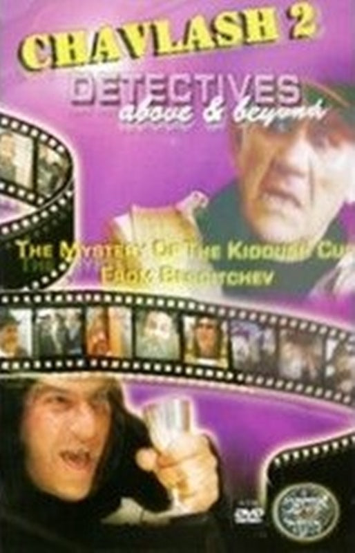 Chavlash Detectives 2 - Above and Beyond (DVD)