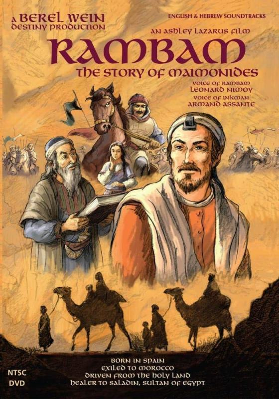 Rambam: The Story of Maimonides (DVD)