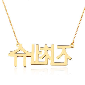 Korean Personalized Necklace