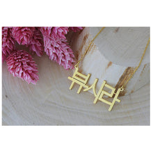 Load image into Gallery viewer, Korean Personalized Necklace