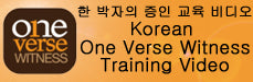 One Verse Korean